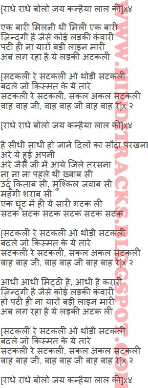 new year lyrics र ध र ध ब ल radhe radhe satakli lyrics