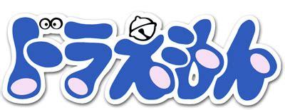 Doraemon Logo 1 doraemon tv fanart fanart tv