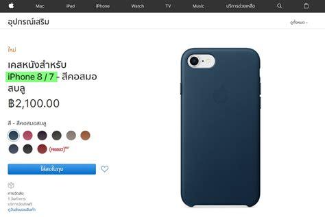 เคส iphone 7 7 plus ของ apple ใส iphone 8 8 plus ได iphonemod