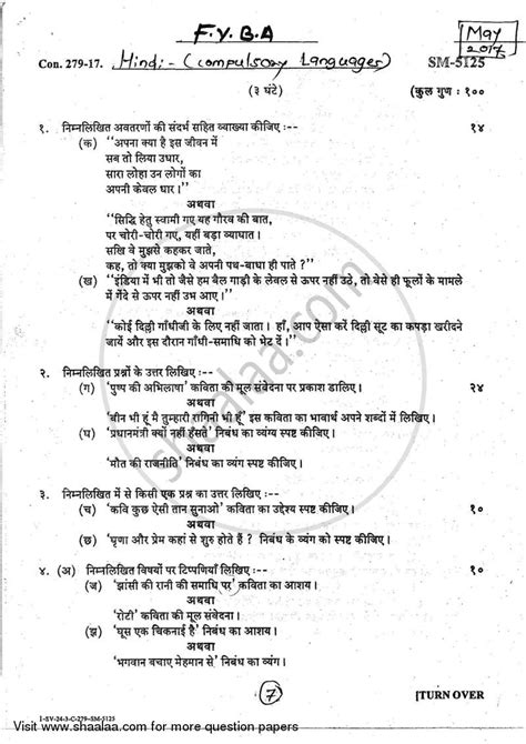Ambedkar Delhi Mba Sle Papers by Ba 1st Year Notes In