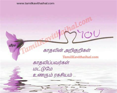 love quotes tamil facebook i love you images tamil wallpaper sportstle