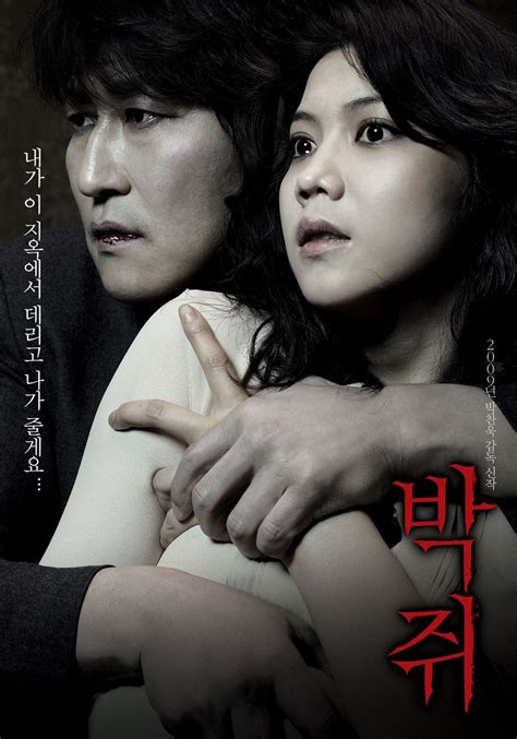 se filmer the possession of hannah grace thirst korean movie 2009 an award winning dramatic