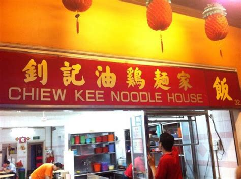 house of kee salivate chiew kee noodle house