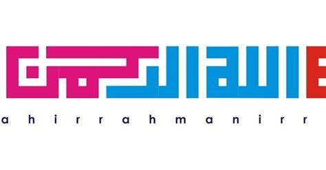 buat tulisan khat online kaligrafi kufi bismillah 2 rahsia rezeki murah