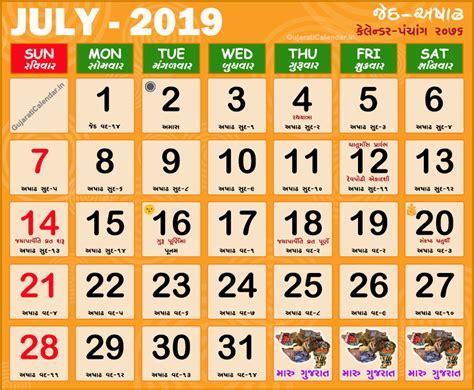 gujarati calendar july  vikram samvat  jeth ashadh