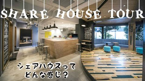 house sharing japanese share house apartment tour life in a tokyo share