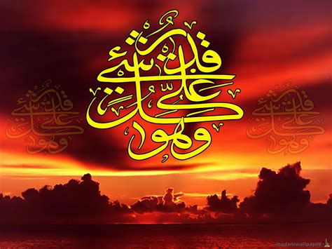 quran themes download qurani ayat islamic theme for your pc