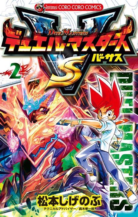Komik Duel Master Volume 2 duel masters versus volume 2 duel masters wiki