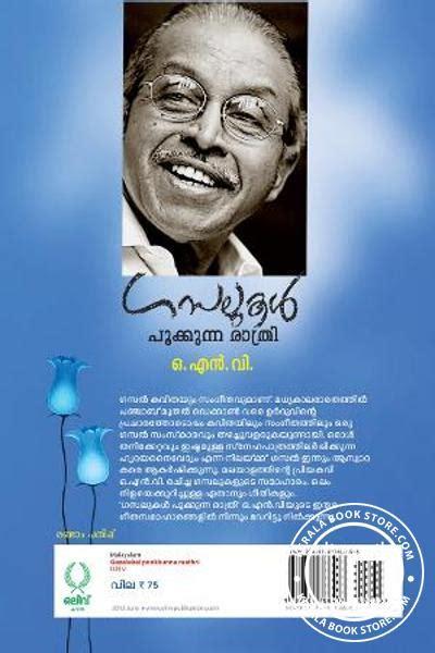 helen keller biography in malayalam language buy the book ente jeevitha kadha written by helen keller