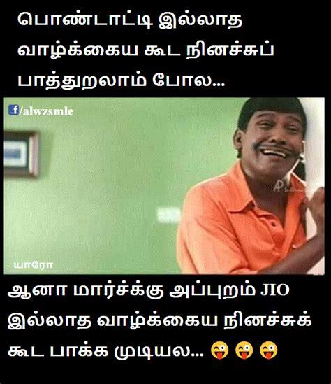 Funny Memes Download - 100 smile free tamil memes