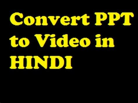 powerpoint tutorial in hindi convert ppt to video tutorial in hindi