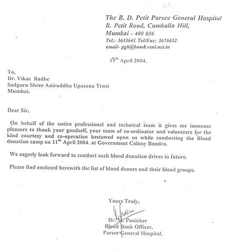 shree aniruddha upasana foundation appreciation letter