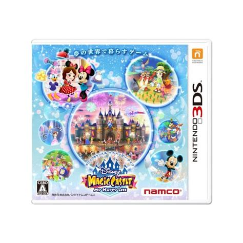 Nintendo 3ds Disney Limited disney magic castle my happy 3ds ll limited edition japanese region only