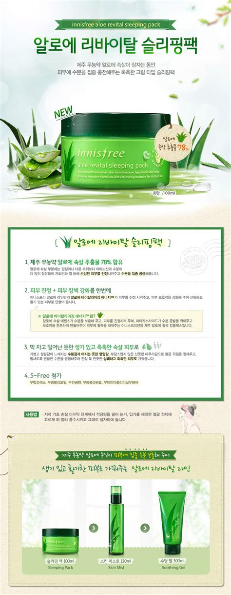 Aloe Revital Sleeping Pack 100ml innisfree aloe revital sleeping pack 100ml
