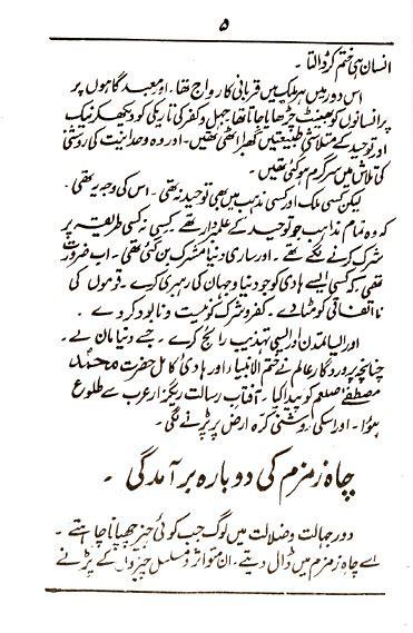 hazrat muhammad saw ki zindagi urdu hkship exe download chomikuj darmowa