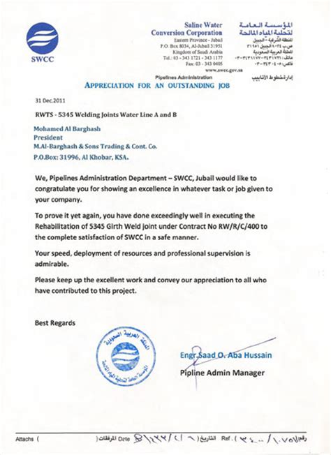 appreciation letter to project manager appreciation letter for project completion sle