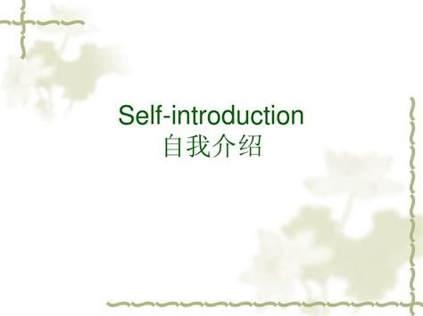 Self Introduction Ppt Word文档在线阅读与下载 文档网 Self Introduction Powerpoint Presentation