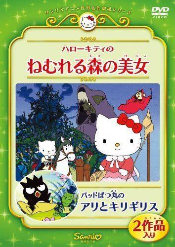 Hello Sanrio Original Versi Princess Cinderella hello no nemureru mori no bijo anime planet