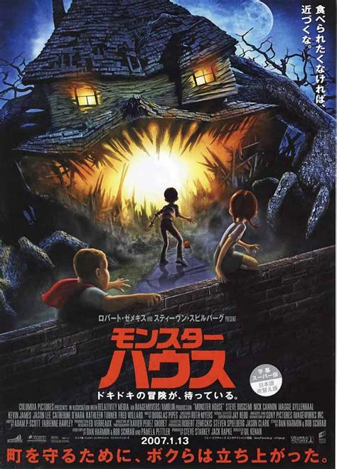 house japanese movie monster house movie poster 11x17 japanese b steve buscemi nick cannon maggie ebay