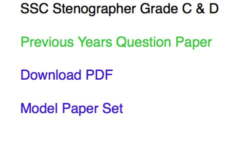 pattern questions in c pdf ssc stenographer previous years question paper download c
