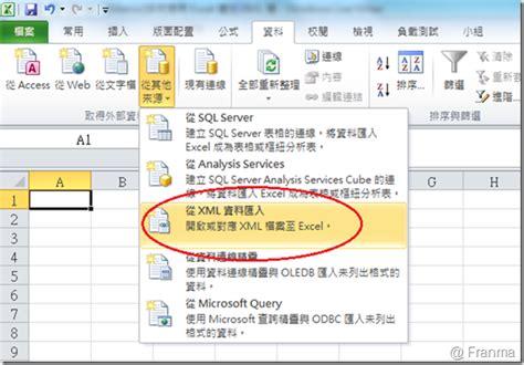 excel 2010 xml tutorial memo 如何使用 excel 加工資料後產生 xml 檔 亂亂寫 blog 點部落