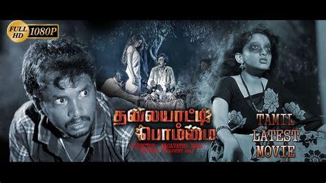 film horror thriller 2017 thalaiyatti bommai tamil full movie hd 1080 tamil