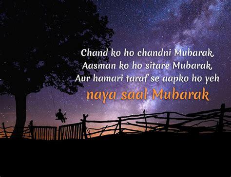happy  year  shayari  hindi sms shayari wishes messages  send  loved