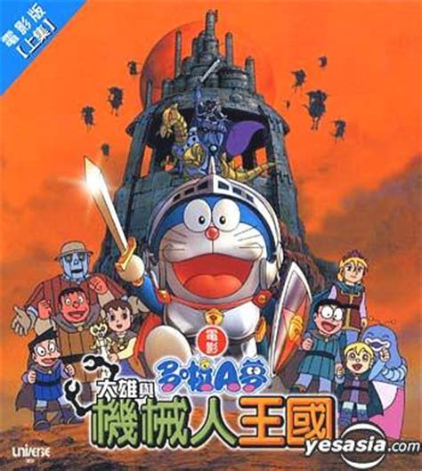 film doraemon robot yesasia doraemon movie nobita in the robot kingdom