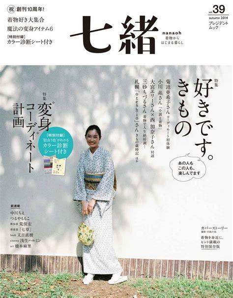 Buku Impor Kimono Hime Vol 13 Japanese Fashion Book Geta Tabi Fashio 77 best kitsuke literature images on kimono kimonos and literature