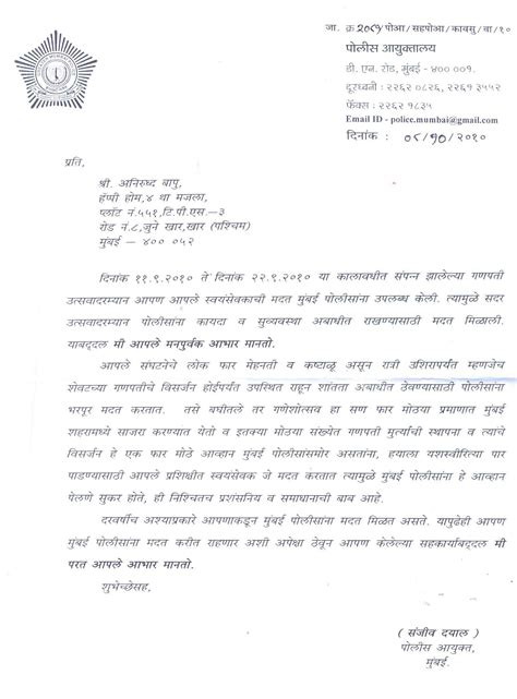 appreciation letter to department appreciation letter from dept addressed to param