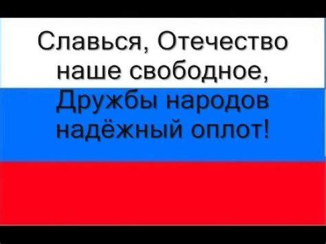 testo inno russo national russian hymn lyrics