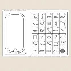 cartouche template printable cartouche and hieroglyphs cleverpatch