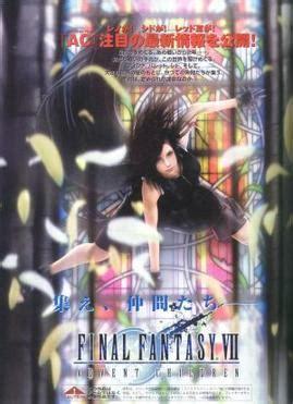film fantasy wiki final fantasy vii advent children wikipedia