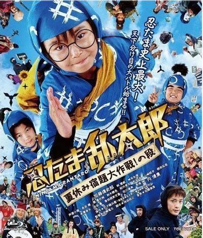 ninja film izle türkçe dublaj ninja 199 ocuklar 2013 t 252 rk 231 e dublaj izle full hd izle