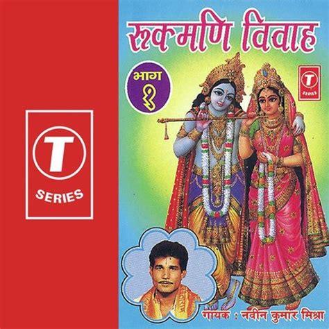 Tulsi Vivah Mangalashtak Mp3 Download