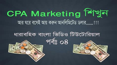 cpa section 4 expertmobi offer select for cpa cpa marketing full