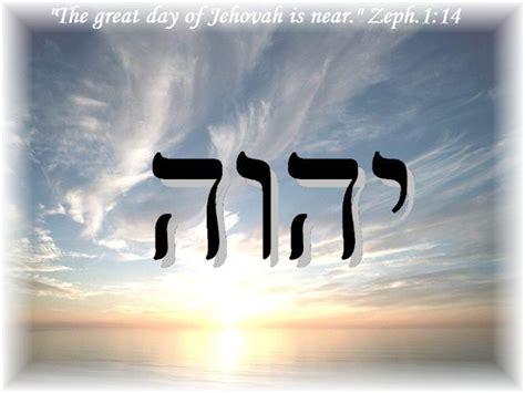 imagenes biblicas en hebreo 21 nombres de dios y sus significados hno ilzar el regresa