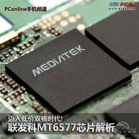 Ic Cpu Mediatek Mtk 6223pa mtk手机芯片介绍 mtk芯片介绍