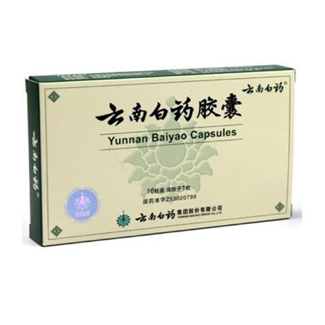 yunnan baiyao for dogs yunnan baiyao dietary supplement 16 capsules purchase genuine yunnan