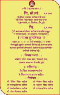 wedding cards messages in invitation marathi wedding and jewellery wedding invitations lagna patrika