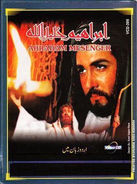 islamic urdu film urdu islamic movies