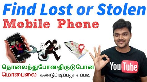 how to find a lost or stolen android phone how to find lost or stolen android phone த ல ந த ப ன