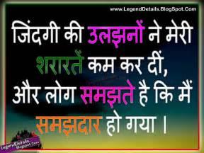 Best Attitude Quotes in Hindi | Legendary Quotes