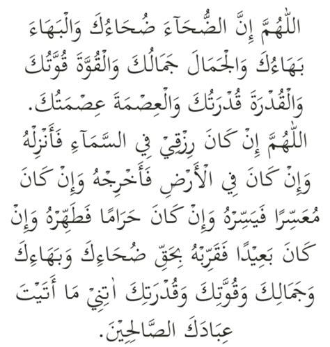 Sejuta Hikmah Dibalik Bacaan Tasbih solat dhuha beserta doa panduan lengkap aliff co