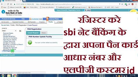 carding tutorial hindi how to link pan card aadhar card lpg customer id to sbi