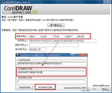 corel draw x4 enter serial number perlmentor com download activation code coreldraw x5