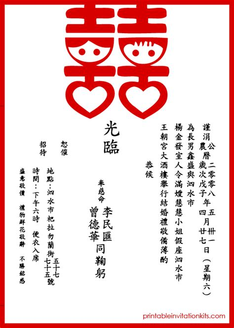 Wedding Invitation Wording: Chinese Wedding Invitation Template With Wording