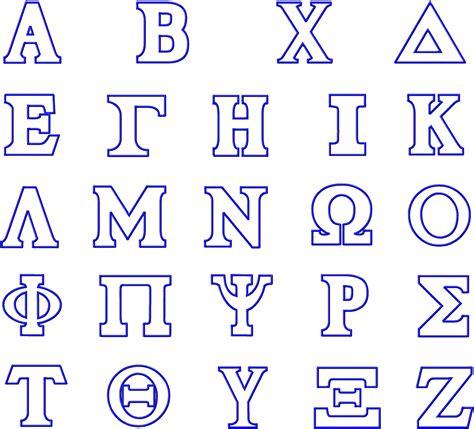 embroidery design greek letters greek letters embroidery makaroka com