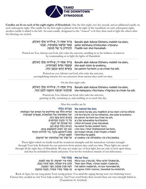 hanukkah candle lighting prayer chanukah candle lighting prayer in hebrew www lightneasy net