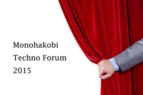 techno news 2015 monohakobi techno forum 2015 開催のご案内 11 12東京 11 24 広島
